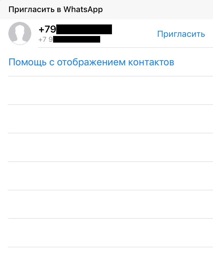 В Вотсапе номер не зарегистрирован
