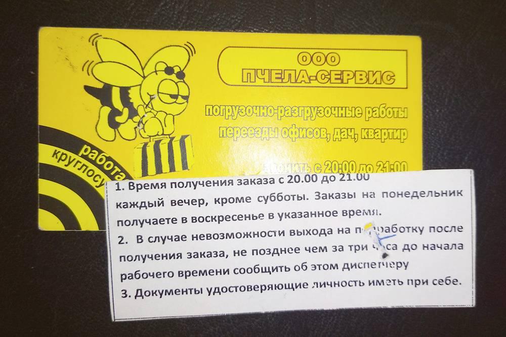 В этой организации я работал, когда был в Москве. Тяжелая работа при зарплате 100 рублей в час
