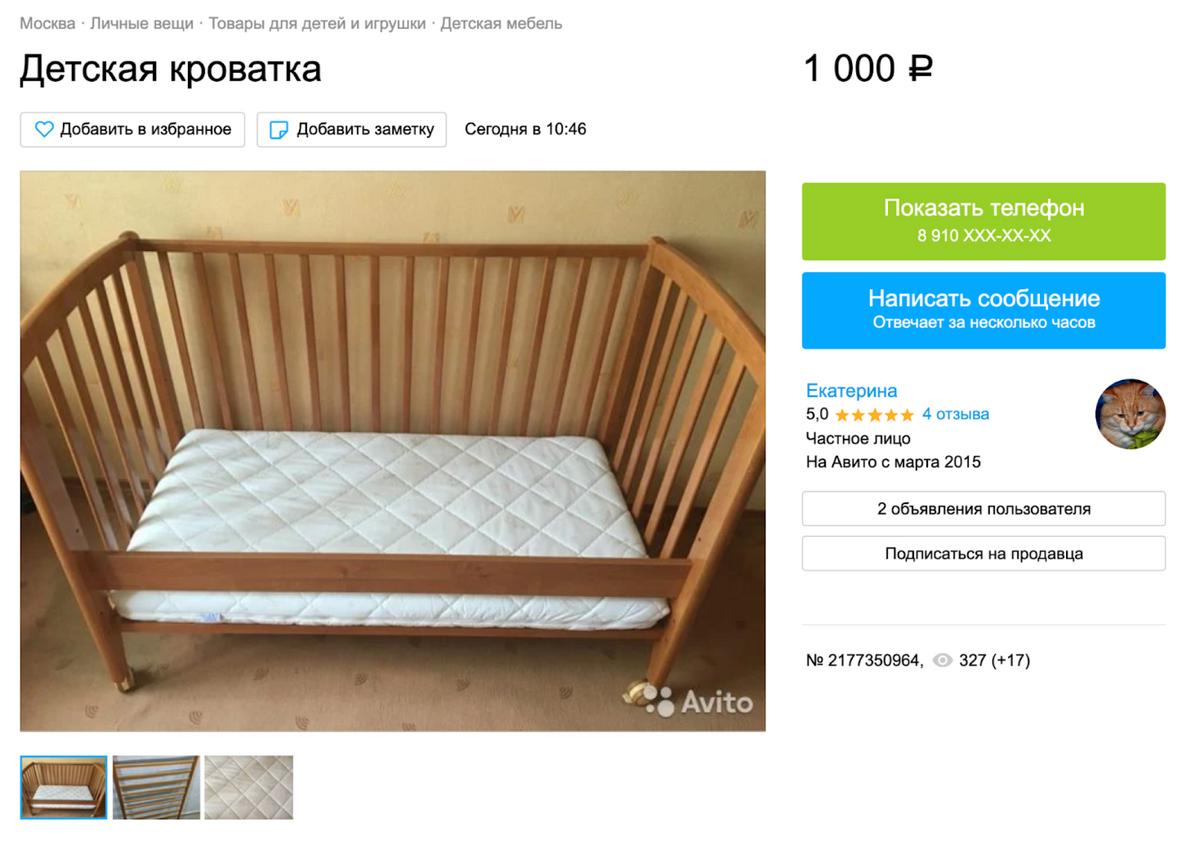 Если вам нужна просто кровать и матрас, неважно, какого цвета и формы, рекомендую заглянуть на «Авито». Как правило, после одного ребенка мебель в отличном состоянии. Источник:avito.ru