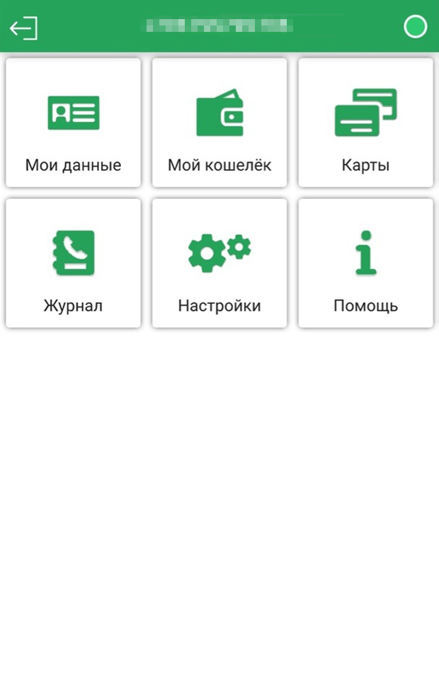 Так выглядит мобильное приложение «Зонателеком» дляприема звонков из исправительных учреждений