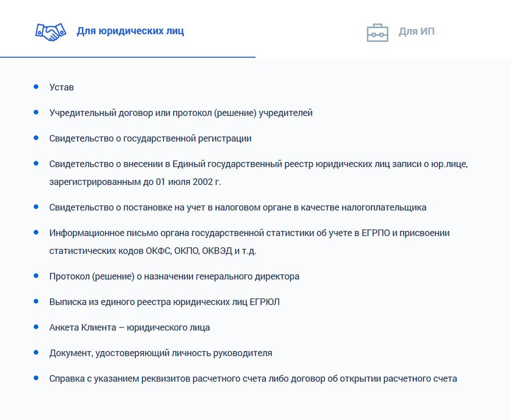 Пример документов дляюрлиц дляподключений онлайн-кассы. Укаждого сервиса илиплатежной системы свои требования кподключению