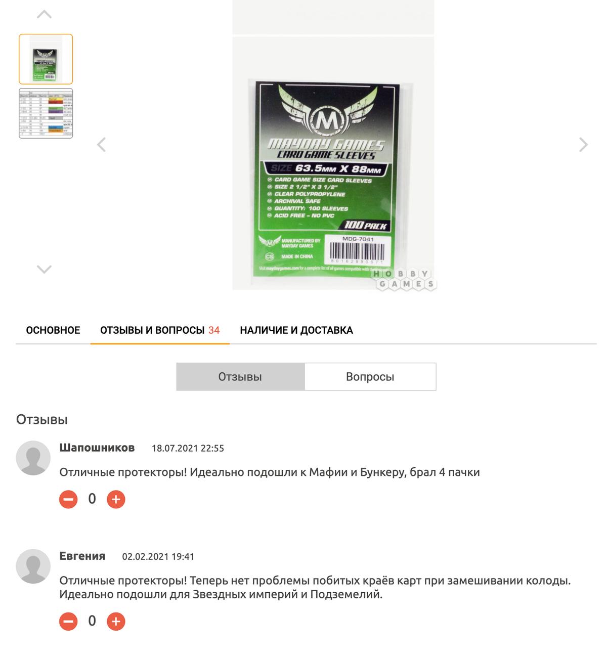 В отзывах на сайтах магазинов люди пишут, подходятли протекторы подопределенные карточки. Источник: «Хобби-геймс»