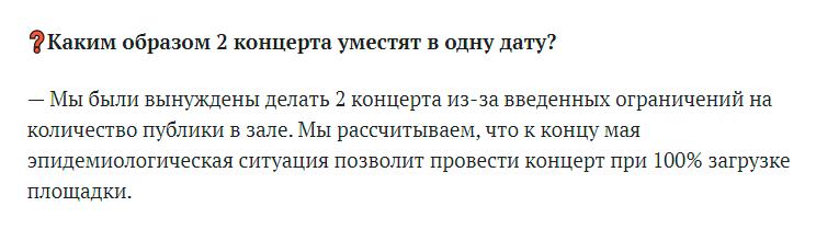 Так выглядело сообщение об объединении концертов в один в официальной группе во «Вконтакте»