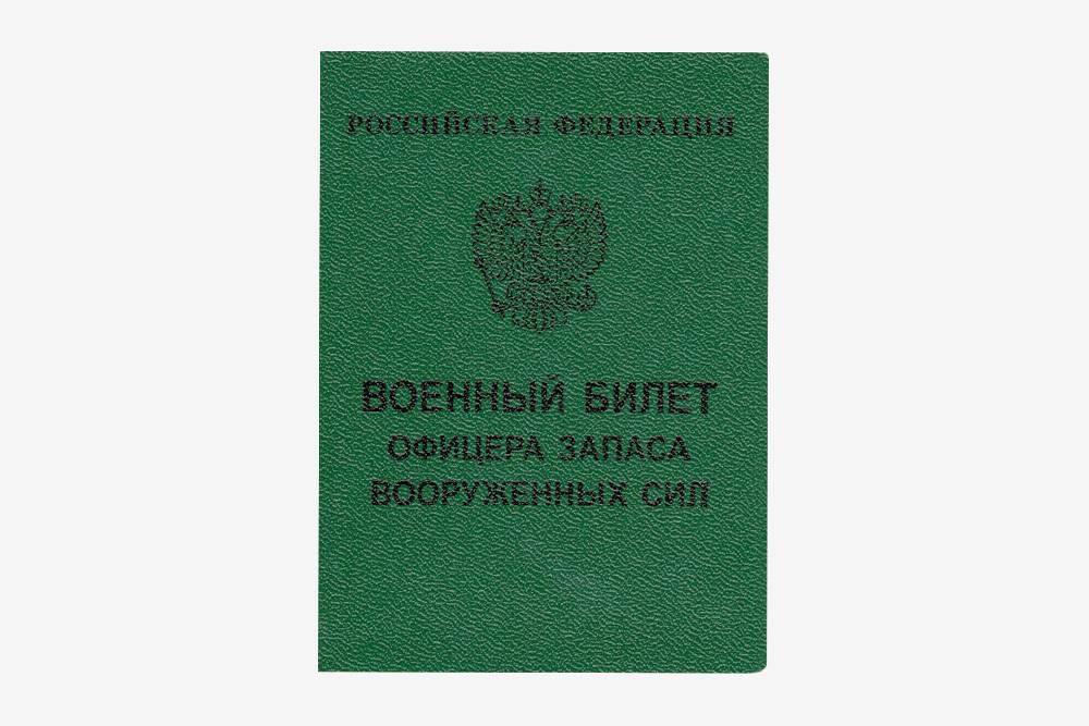Так выглядит военный билет офицера запаса вооруженных сил