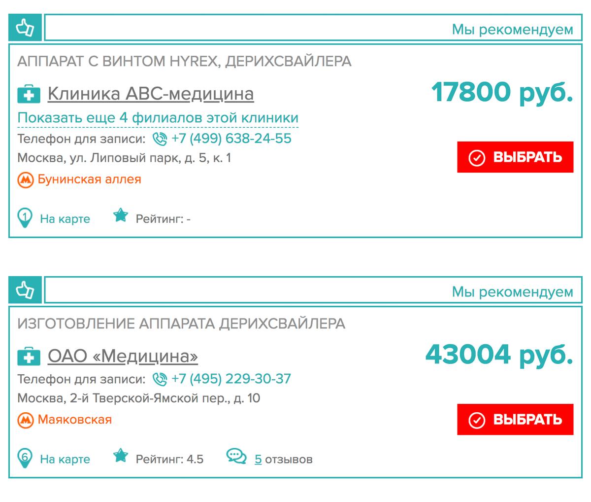 Изготовление несъемного аппарата в московской клинике стоит 20—40 тысяч рублей