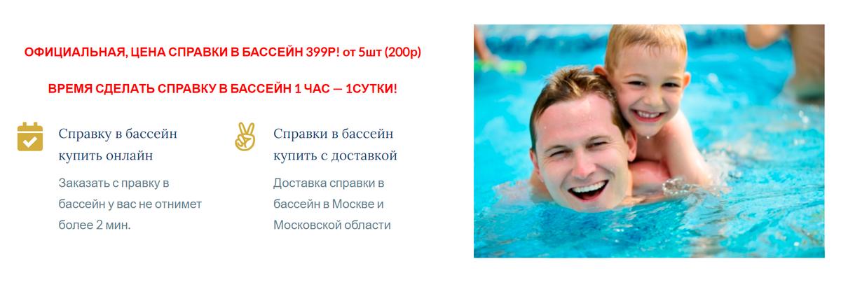 Один из сайтов, где можно заказать медицинскую справку в бассейн длявзрослого или ребенка с бесплатной доставкой