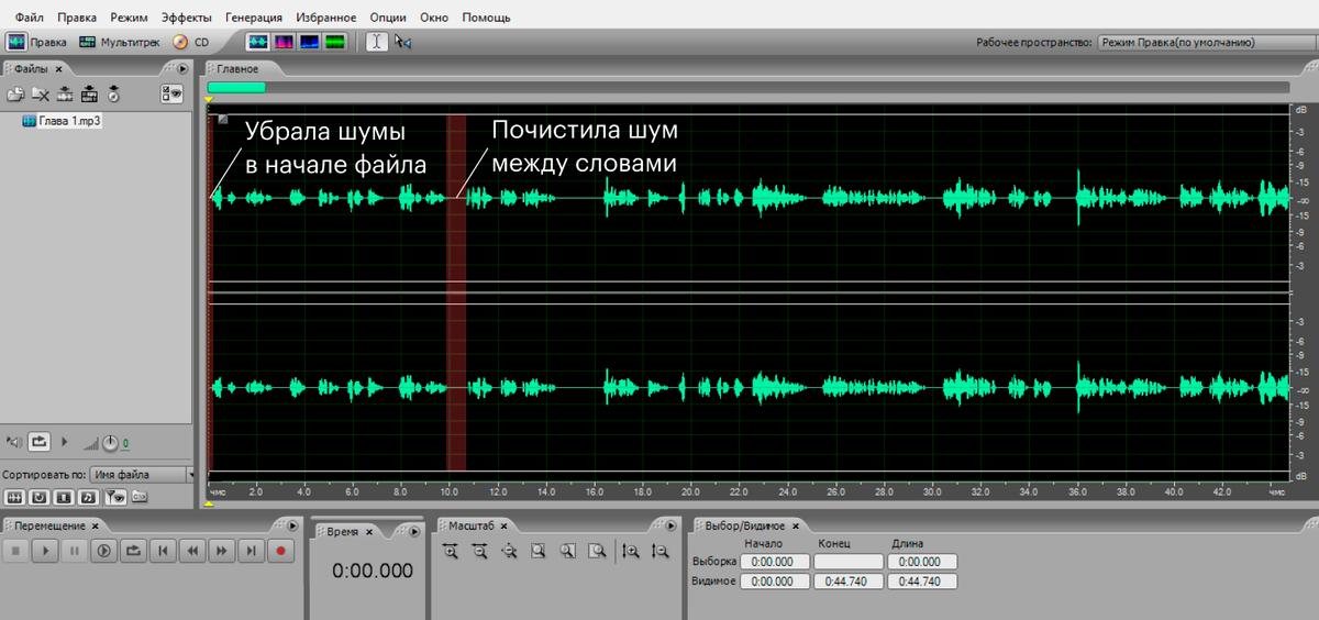Тут результат: убрала шумы в начале файла и почистила шум между словами