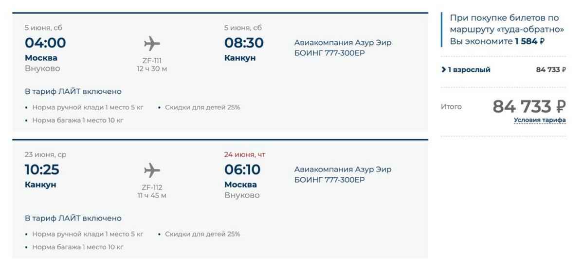 Билеты продают через поисковики или на сайте Azur Air