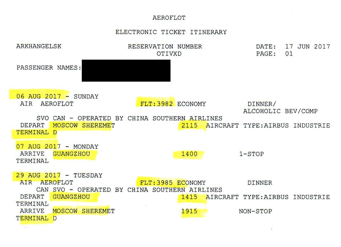 Дополнительная маршрутная квитанция с упоминанием промежуточной остановки (1-stop), но без каких-либо пояснений