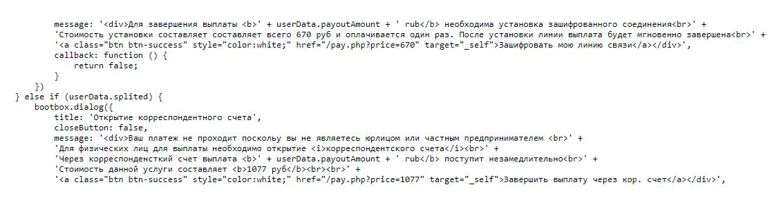 В исходном коде сайта я нашел алгоритм, задача которого — выманить еще больше денег у пользователей. Чтобы вывести «заработанные деньги», пользователей попросят оплатить дополнительные услуги. Но вывести после этого всеравно ничего не дадут