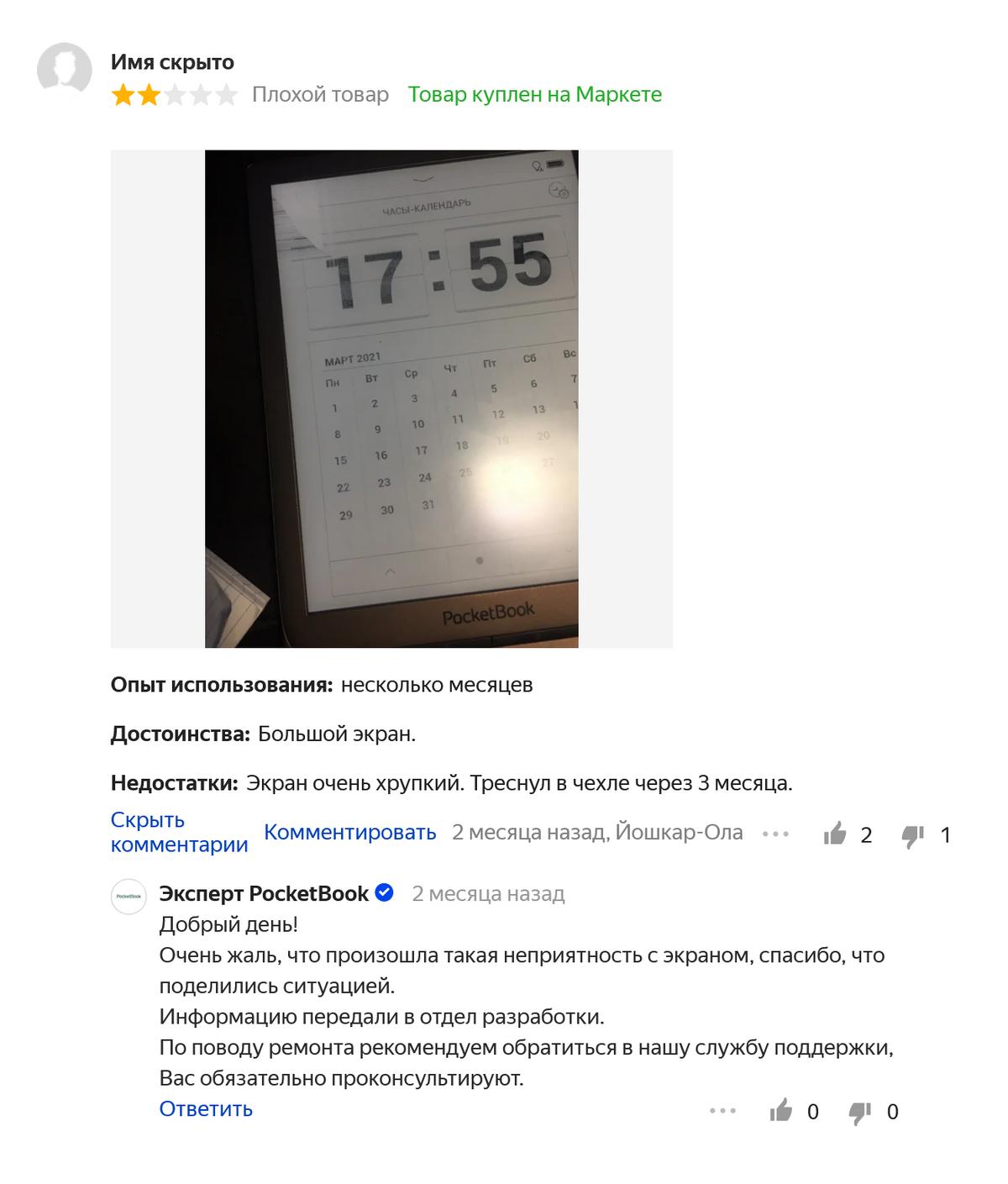 На многих площадках оставлять комментарии котзыву могут нетолько продавцы, ноидругие пользователи. Источник: «Яндекс-маркет»