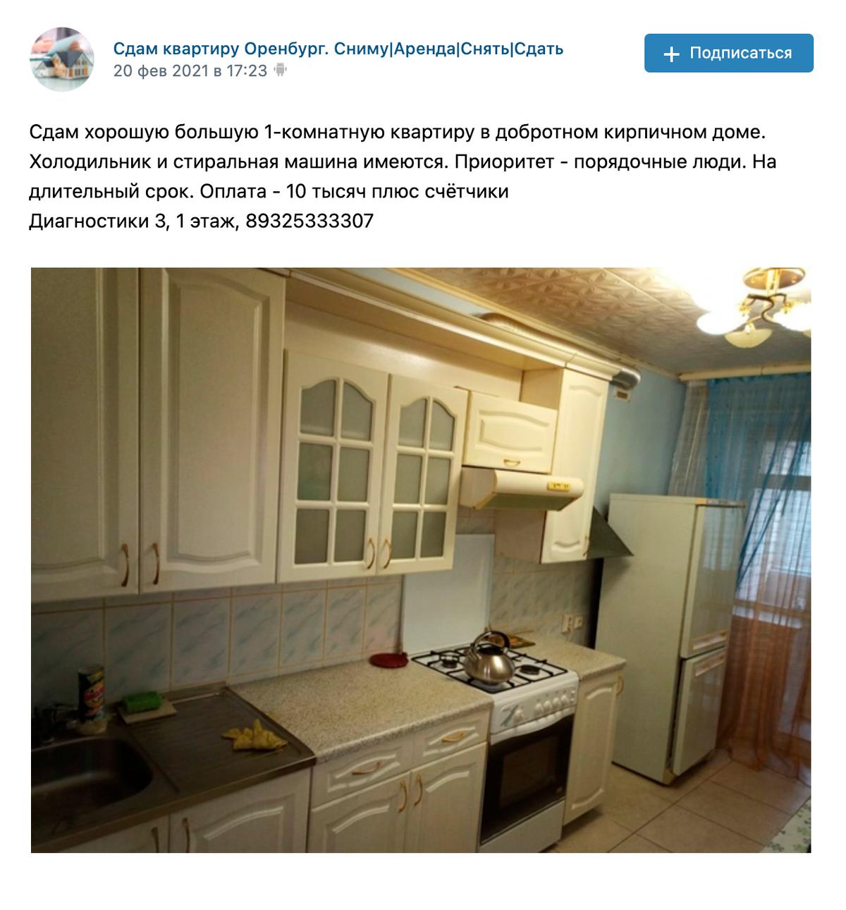Однокомнатная квартира в Ленинском районе