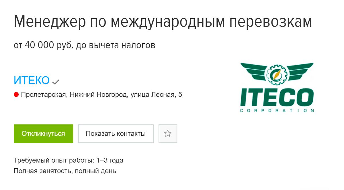 Та же самая логистическая компания ищет такогоже специалиста, но в Нижнем Новгороде. Требования теже, а зарплата — в два раза меньше