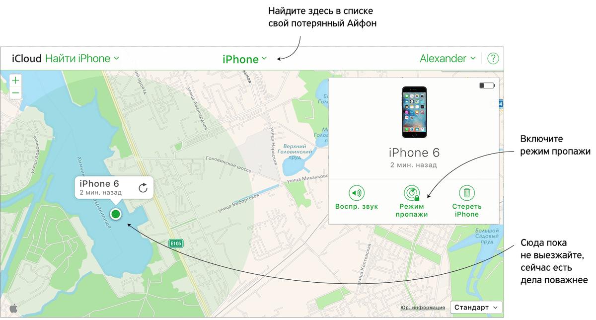 Программа «Найти мой Айфон» в Айклауде показывает примерное место, где может быть ваш телефон. Но это не значит, что он именно там