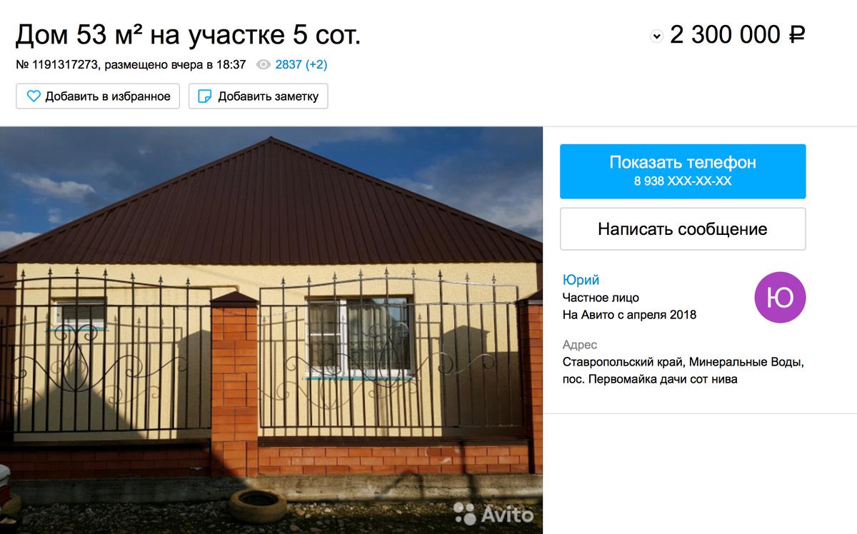 Небольшой дом можно купить за 2,3 млн рублей