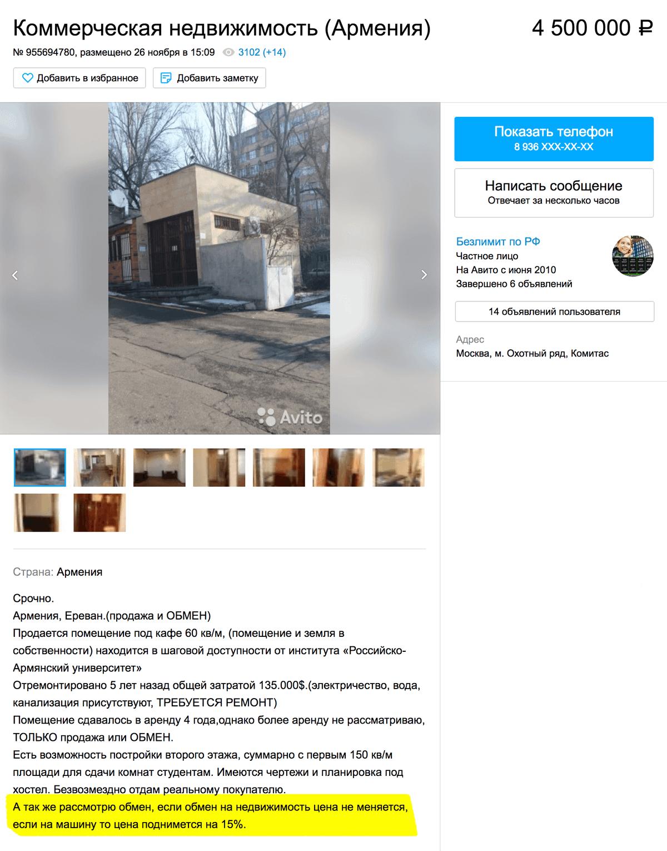 Для тоскующих по девяностым — кафе в Ереване за 4,5 млн рублей. Можно поменять на автомобиль. Объявление на «Авито»