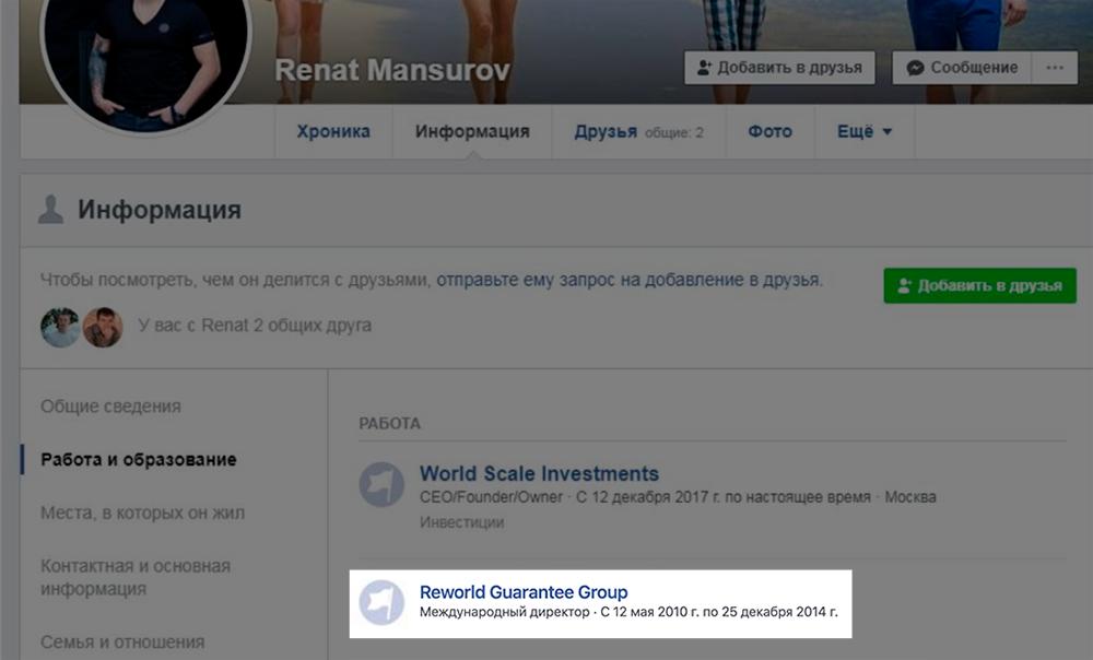 Раньше в профиле Мансурова в Фейсбуке было указано, что он работал в Reworld Guarantee Group. Сетевые маркетологи называют это работой
