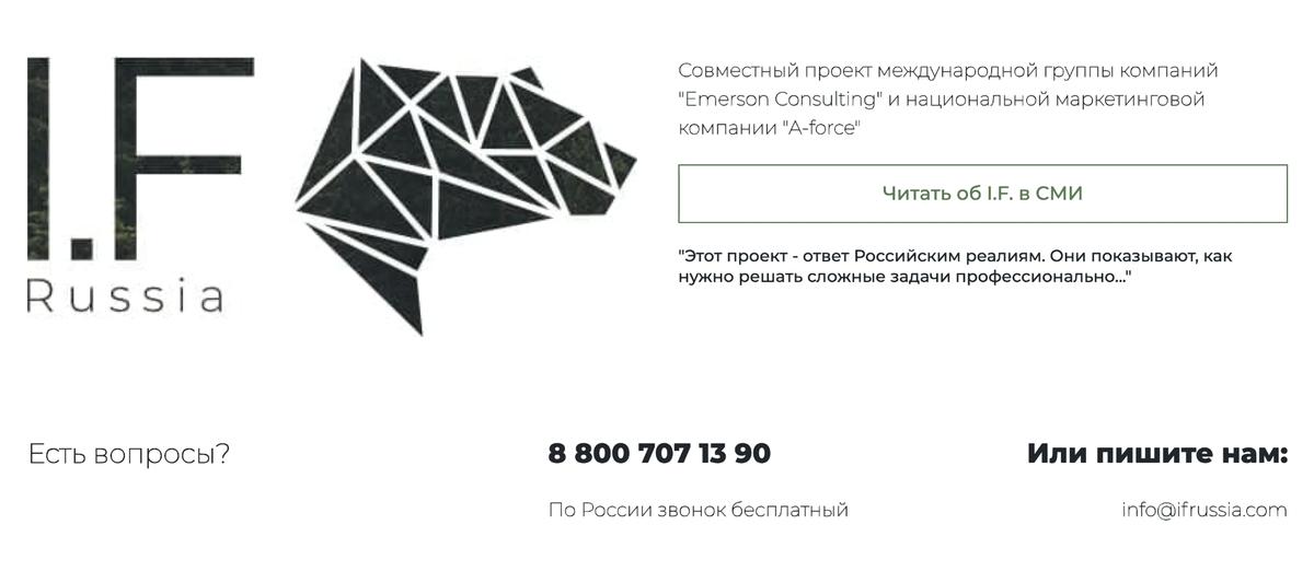 I. F. Russia на сайте дляинвестпроектов пишет о своей принадлежности к ГК «Эмерсон-консалтинг», но не афиширует ее на сайте дляинвесторов