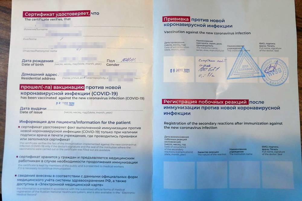 Сертификат о ревакцинации «Спутником Лайт» содержит только одно поле для информации о вакцине и переведен на английский язык