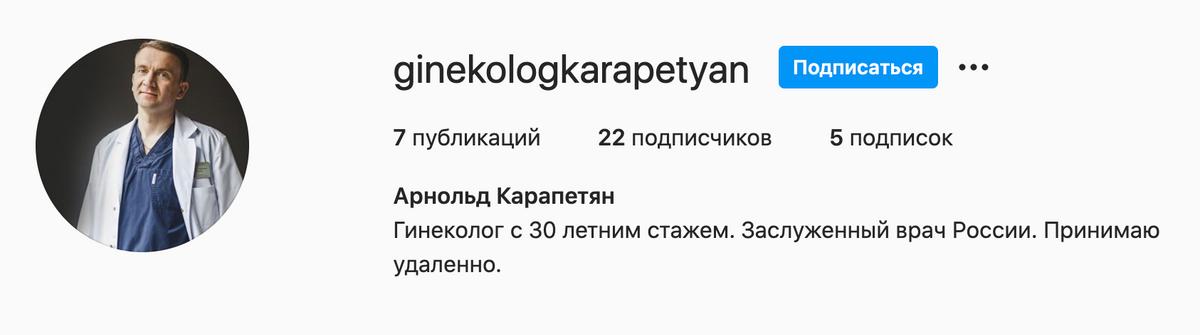 Инстаграм — всего семь публикаций. Не слишком много, учитывая 30-летний стаж в гинекологии