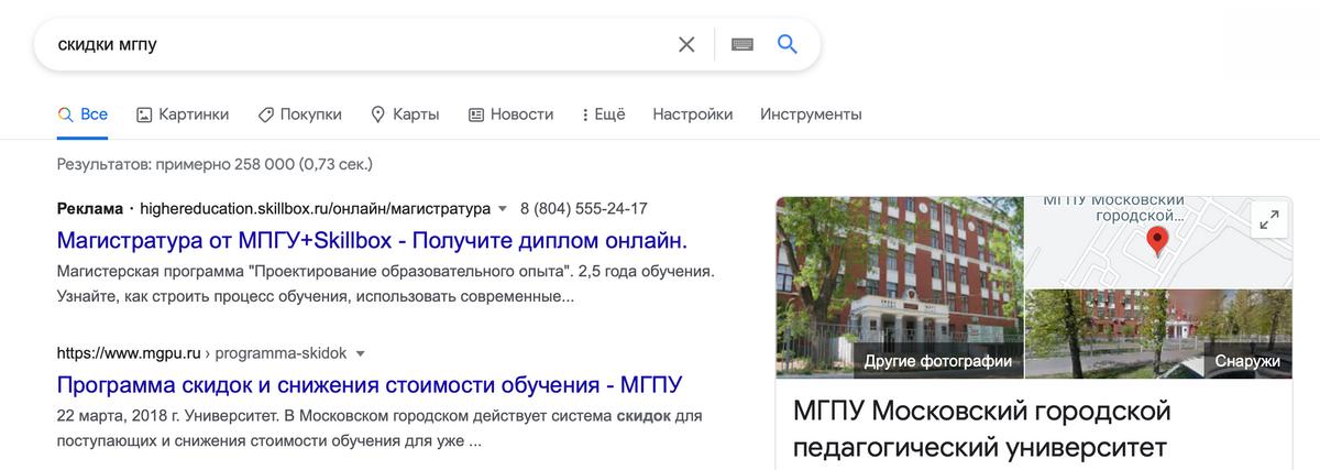 Информацию о скидках в МПГУ также можно быстро найти вГугле илидругой поисковой системе. Нужная ссылка будет одной изпервых ввыдаче