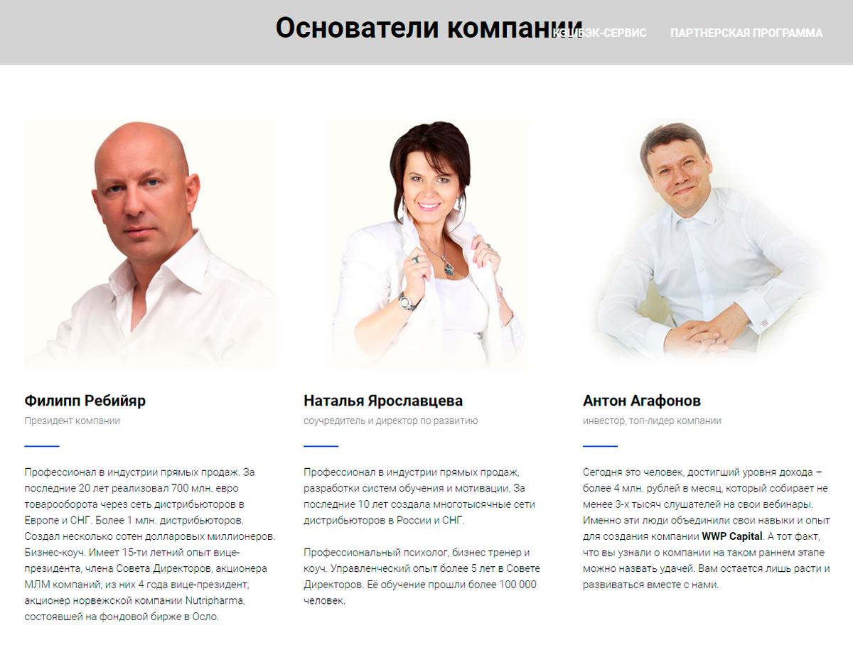 Судя по архиву сайта WWP Capital, компанией руководят Филипп Ребийяр, Наталья Ярославцева и Антон Агафонов. В прошлом они были связаны с сетевыми компаниями, на которых люди потеряли деньги