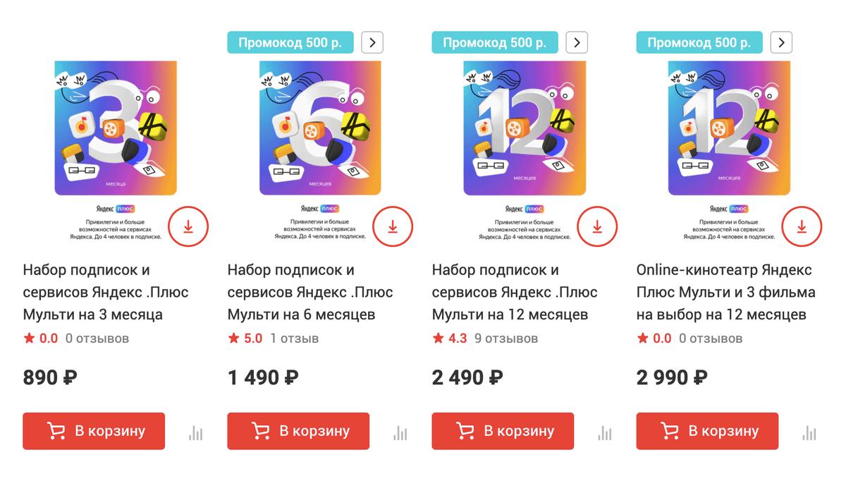 На «Яндексе» подписку «Плюс-мульти» можно оплачивать только помесячно — по 299<span class=ruble>Р</span>. А в «М-видео» продаются сертификаты на 3, 6 или 12 месяцев. По первому каждый месяц обойдется в 296<span class=ruble>Р</span>, по второму — в 248<span class=ruble>Р</span>, а по третьему — в 207<span class=ruble>Р</span>