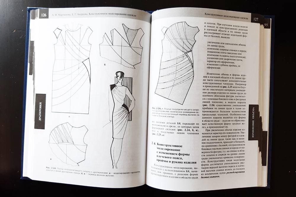 А в «Конструктивном моделировании одежды» объясняют, как на основе базовых чертежей делать новые модели