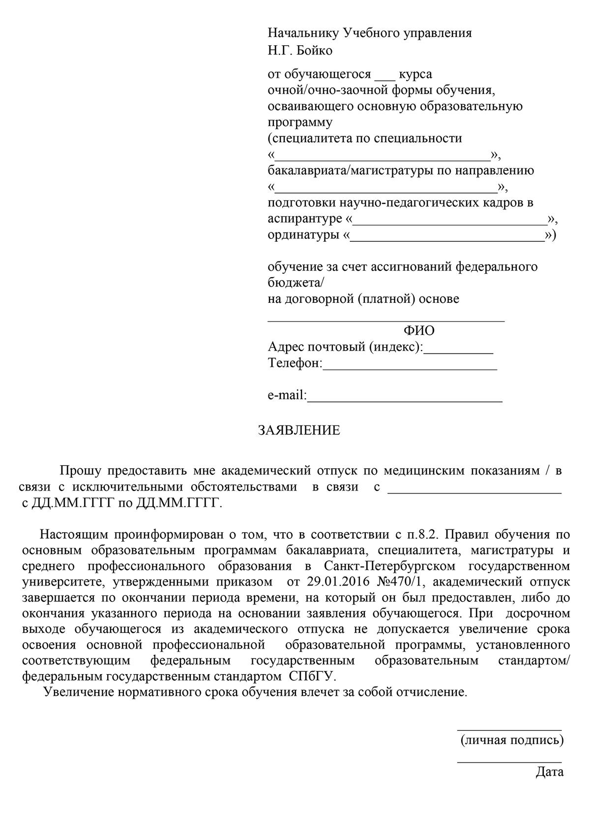 Образец заявления на академический отпуск в СПбГУ. Если первого отпуска не хватило, нужно подать новое заявление