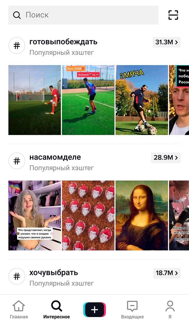 Самые популярные хэштеги — этонетолько ещеодин источник вдохновения, ноивозможность попасть втопленты похэштегу: этопринесет дополнительные просмотры и подписчиков