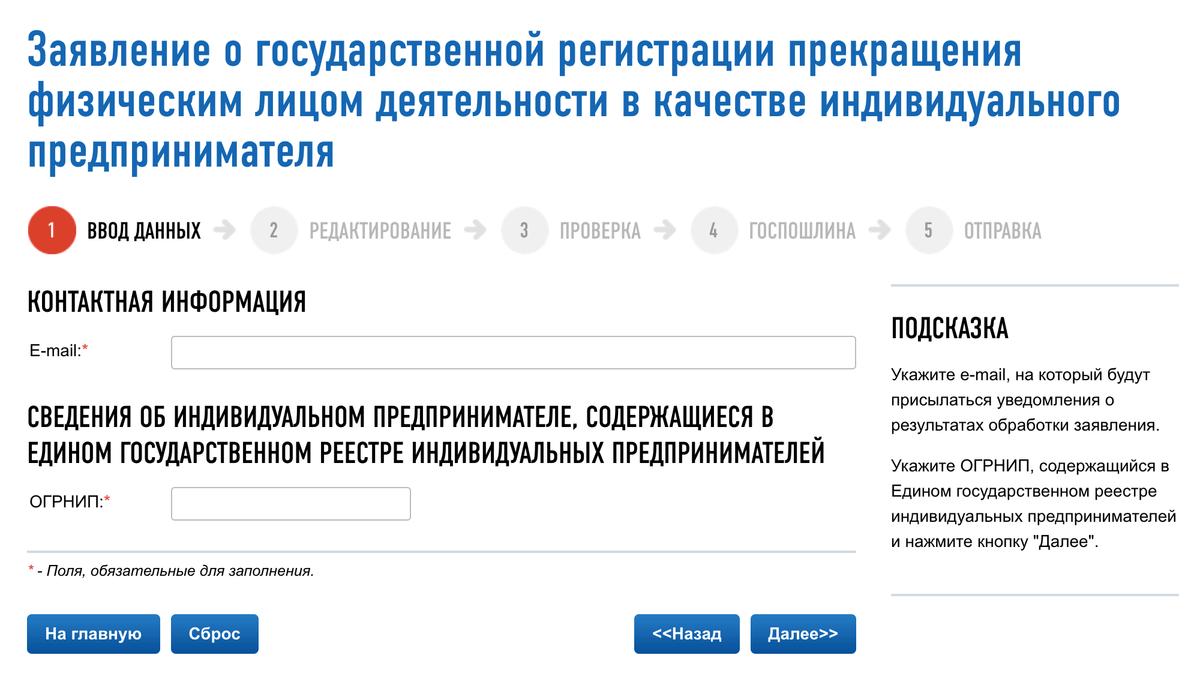 Заявление о прекращении ИП заполняется на сайте налоговой в пять шагов