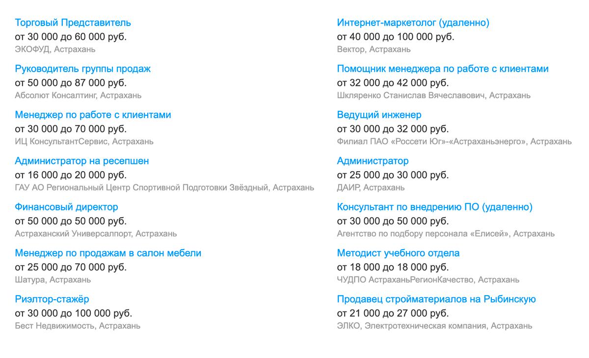 Вакансии дня в Астрахани на «Хедхантере» — в среднем предлагают около 30тысяч