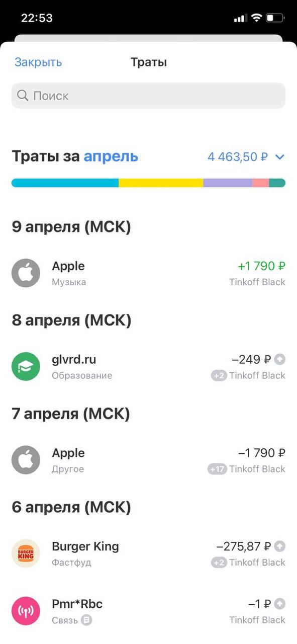 Деньги вернулись на карту, с которой оплачивала через Эпл-пэй