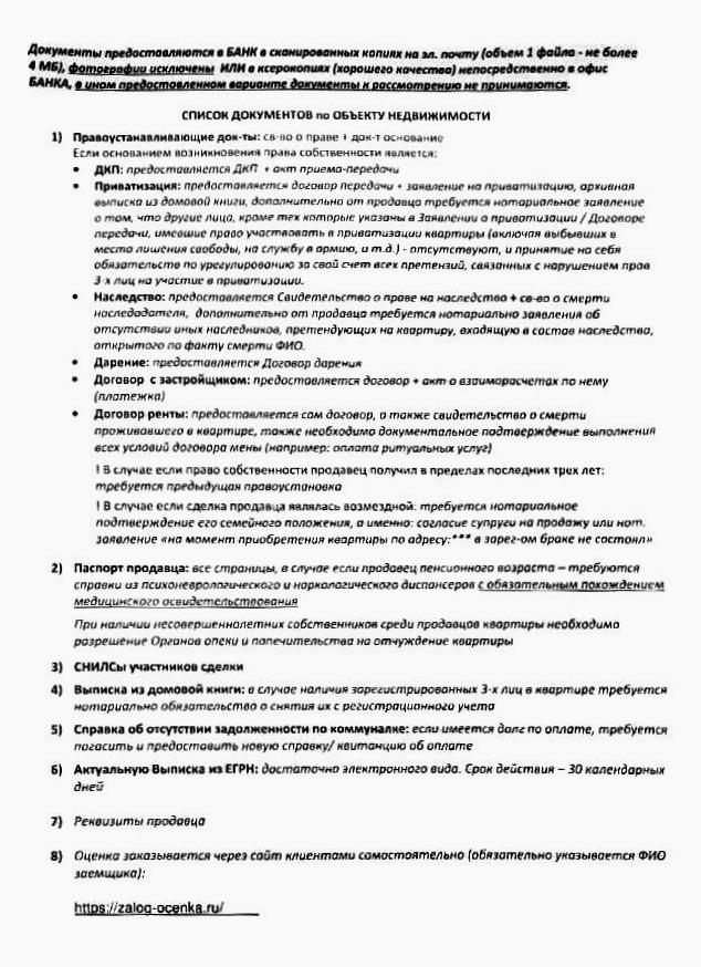 Список документов от продавца дляипотечной сделки в ВТБ. Банку нужны только сканы или ксерокопии документов, а фотографии на смартфон, пусть и хорошего качества, его не устраивают