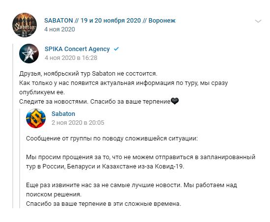Позже организаторы во второй раз объявили, что концерт не состоится, но теперь уже не назвали никаких конкретных дат