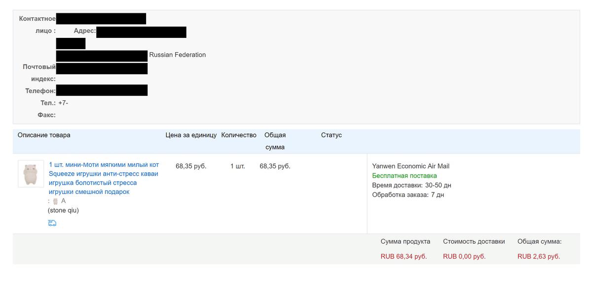 Вышло на 2,63<span class=ruble>Р</span>. По-моему, можно считать халявой