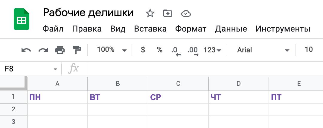 Рабочий план я составляю в гугл-таблице
