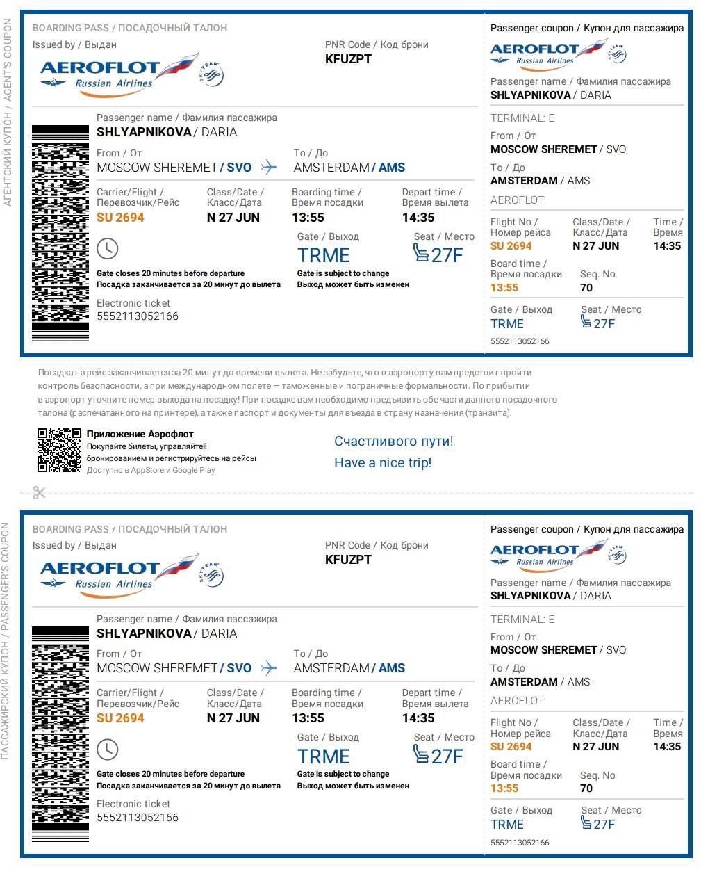 Мой электронный билет на самолет Москва — Амстердам. Я купила билет за 20 тысяч, а ближе к дате фестиваля цены на прямые рейсы выросли в 2 раза