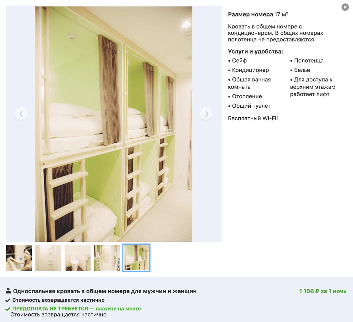 Кровать в хостеле Bunka Hostel — от 1100<span class=ruble>Р</span> за ночь