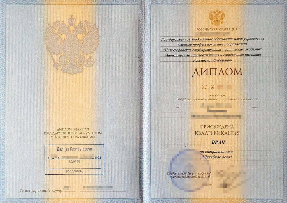 Пример диплома врача ополучении высшего образования поспециальности «лечебное дело». Источник: телешов-уролог.рф