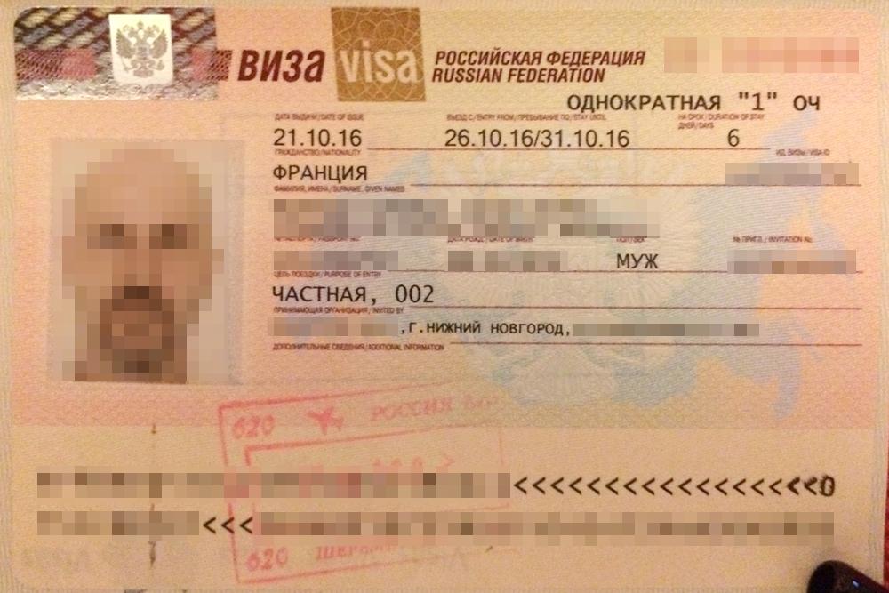 Так выглядит частная виза, которую делают по частному приглашению. Адрес приглашающей стороны указывается в визе