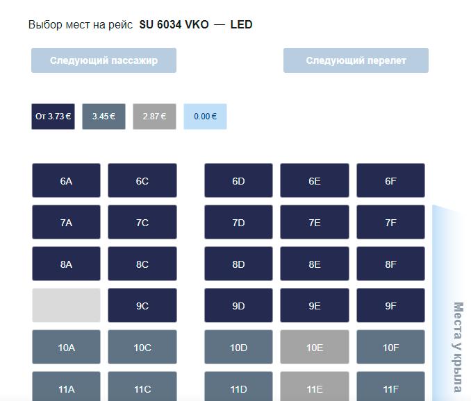Официальный сайт «Аэрофлота» предлагает выбрать ряд и место на интерактивной карте. На поддельном этого сделать нельзя