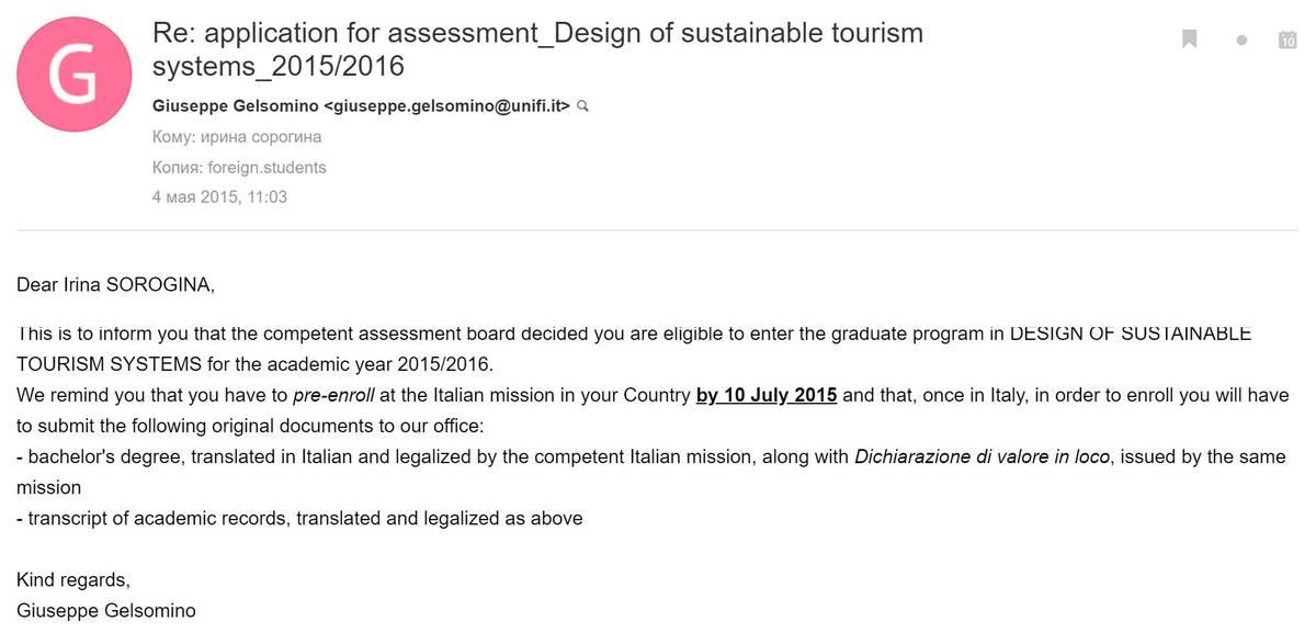 Из Университета Флоренции мне написали, что я подхожу для программы по туризму