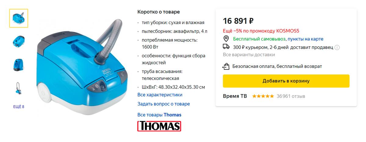 Такойже на «Яндекс-маркете» — в полтора раза дешевле