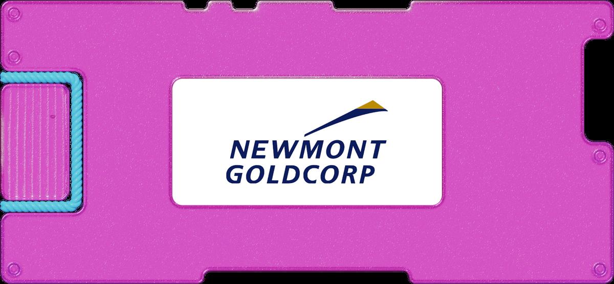 Инвестидея: Newmont, потомучто не все то золото, чтоблестит