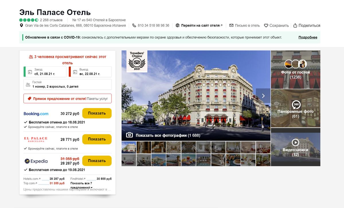 «Трипэдвайзор» позволяет отелям ставить свои цены идобавлять ссылку насайт