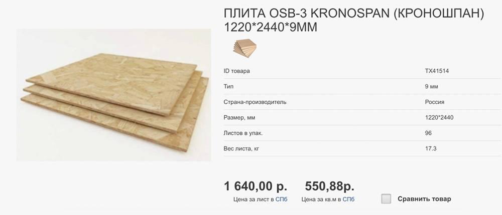 Цену обманчиво пишут за 1 м², но плиты продаются листами