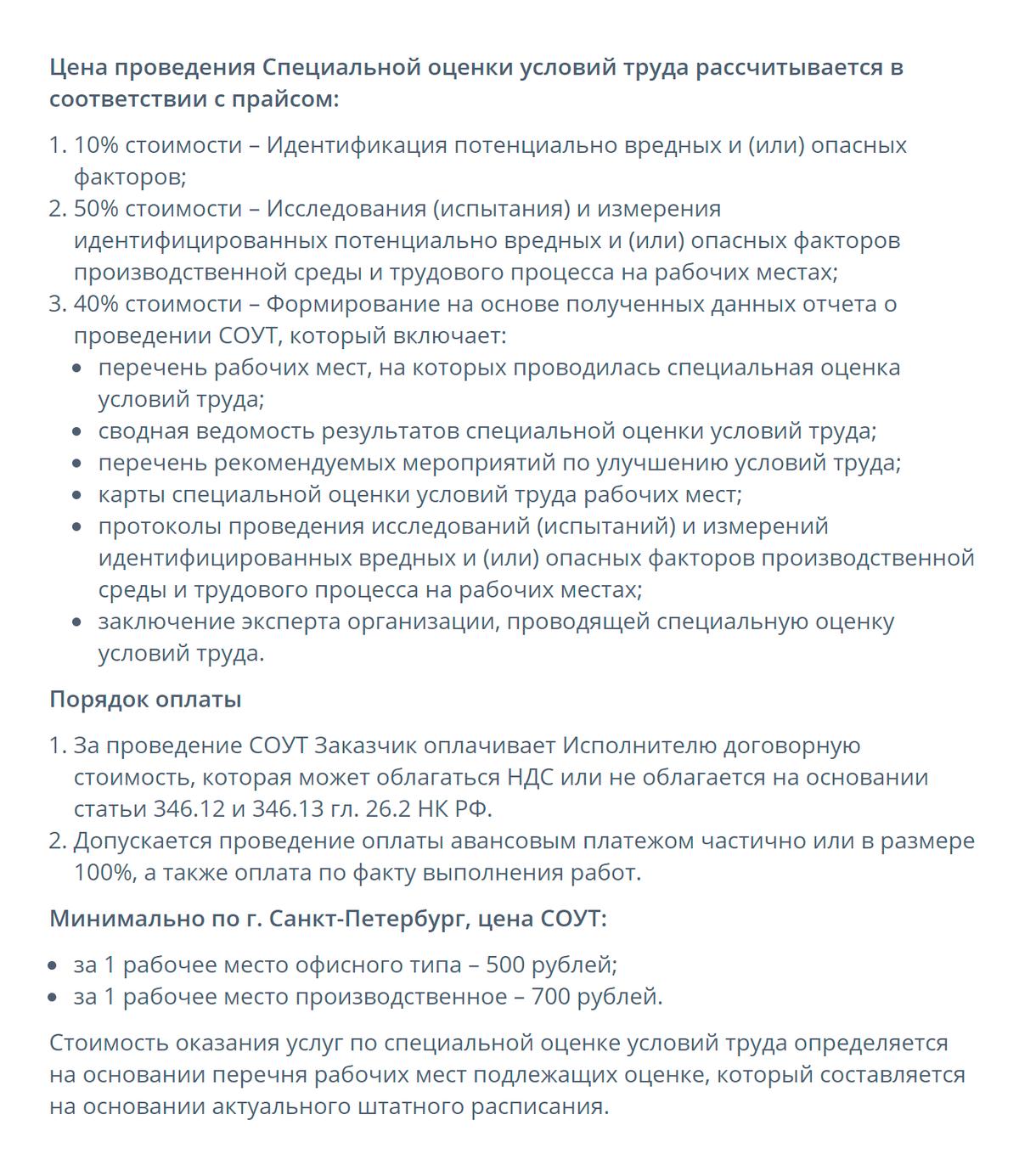 Санкт-Петербургский центр экспертизы условий труда делает длязаказчиков подробную калькуляцию цены на проведение СОУТ