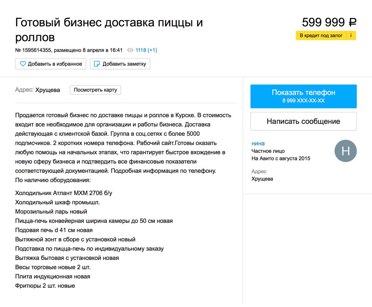 За 600 000<span class=ruble>Р</span> можно купить небольшую пиццерию. Но будет ли она прибыльной — вопрос