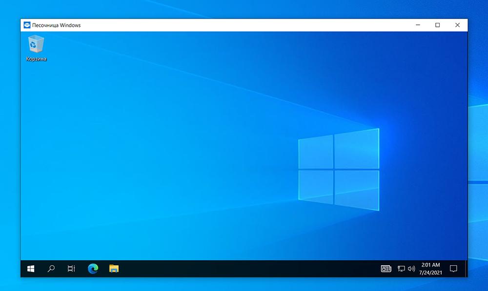 Так выглядит виртуальная система, запущенная внутри основной: если пользователь поймает вирус, песочница не даст повредить другие файлы компьютера
